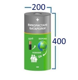 Бокс, контейнер для використаних батарейок KB-002