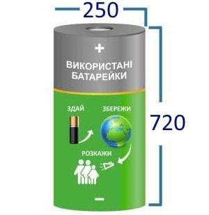 Бокс, контейнер для використаних батарейок KB-003
