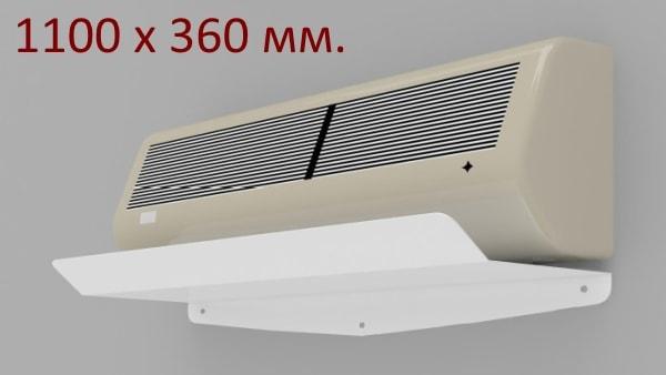 Захисний екран для кондиціонера Z1 1100*360