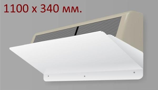 Захисний екран для кондиціонера Z2 1100*340