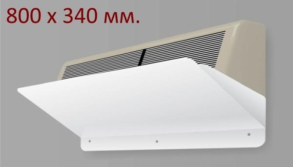 Захисний екран для кондиціонера Z2 800*340
