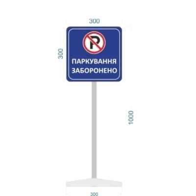 Знак, табличка для парковки, стоянки мобильная переносная TPR-1000300