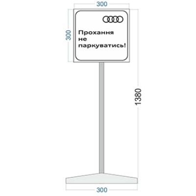 Знак, табличка для парковки, стоянки мобільна переносна TPR-1380300