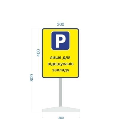 Знак, табличка для парковки, стоянки мобільна переносна TPR-800300